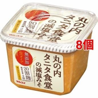 丸の内タニタ食堂の減塩みそ(650g8個セット)[味噌 (みそ)]