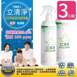 立清淨 天然強效抑菌噴霧500ml-次氯酸水200ppm (3入)