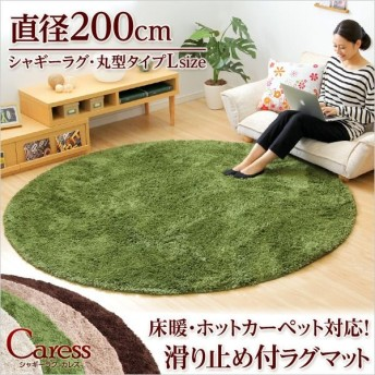 (円形・直径200cm)マイクロファイバーシャギーラグマット【Caress-カレス-(Lサイズ)】(代引き不可)
