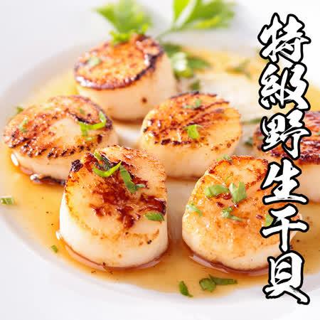【海鮮王】特級野生小干貝*2包組(350g±10%/包)(約9-10顆)