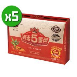 【豐滿生技】超級5薑黃膠囊x5盒(20顆/盒)