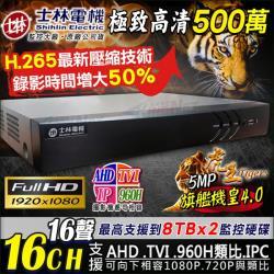 KINGNET 監視器攝影機 士林電機 H.265 500萬 5MP TVI 16路16聲高清 AHD DVR 1080P 720P 類比 監控主機
