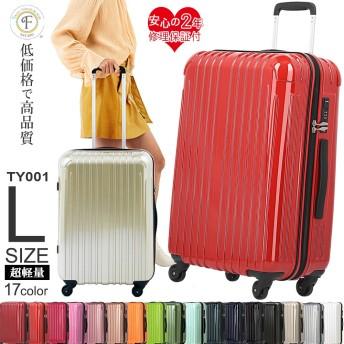 スーツケース lサイズ 軽量 キャリーバッグ キャリーケース 無料受託手荷物 158cm以内 旅行 人気 TSA 安い 大型 キャリーバック TSAロック TY001-L