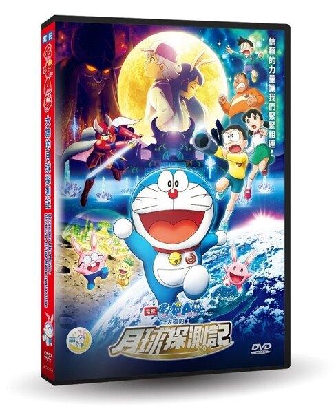 【停看聽音響唱片】【DVD】電影哆啦A夢:大雄的月球探測記