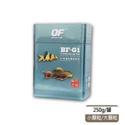 新加坡OF仟湖 - BF-G1 傲深底棲魚御用飼料250g 小顆粒/大顆粒(底棲魚飼料 異形魚)