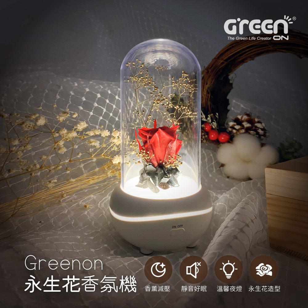 【Greenon】永生花香氛機(香薰減壓 / 靜音好眠 / 溫馨夜燈 / 永生花造型)-紅玫瑰