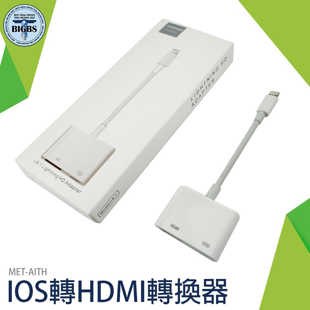 利器五金 iphone 5 6 7 ios iPad/Lightning轉HDMI隨插即用MHL AITH