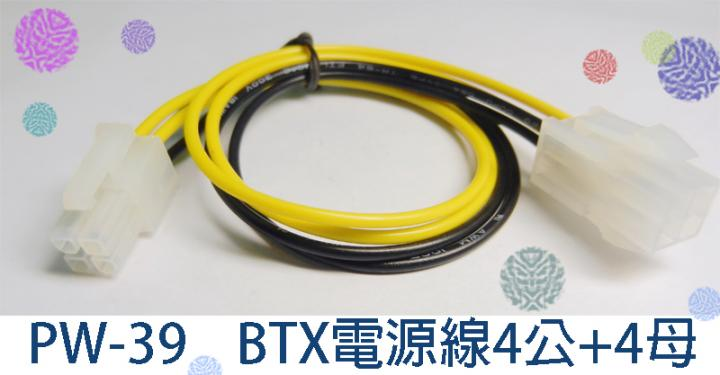 PW-39 BTX電源線4公+4母
