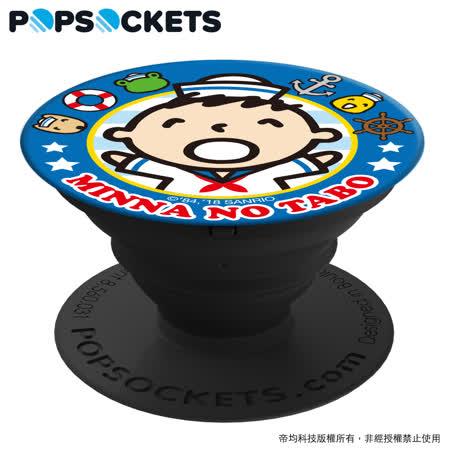 【PopSockets泡泡騷】美國時尚多功能手機支架-大寶系列-水手大寶