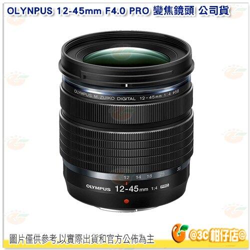 【滿1800元折180】 送LENSPEN拭鏡筆 OLYMPUS M.ZUIKO ED 12-45mm F4.0 PRO 恆定大光圈 標準變焦鏡頭 元佑公司貨 12-45