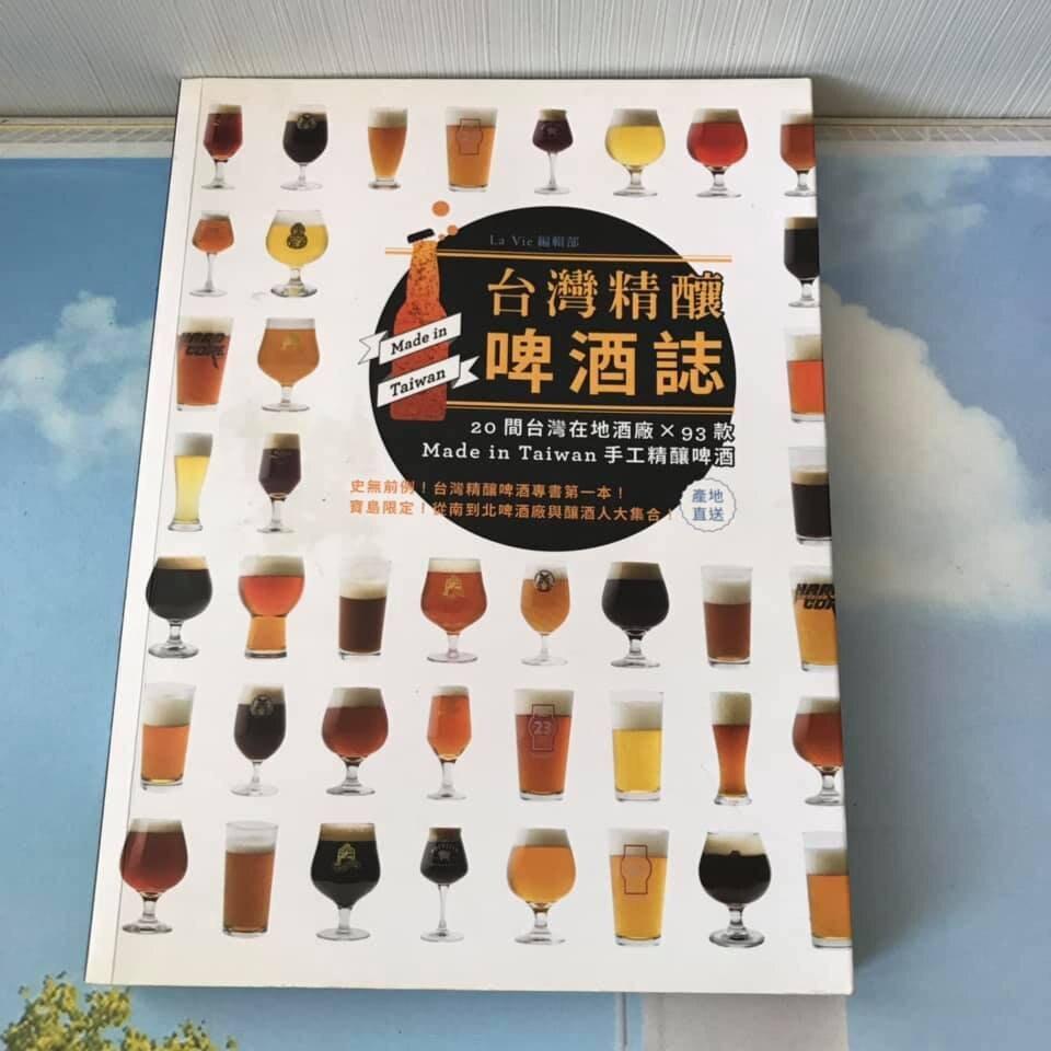 工具書 精釀啤酒書 展示書