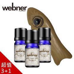 德國webner葦柏納 黑胡椒精華油10ml *3