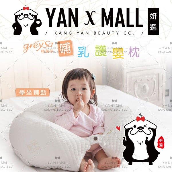 GreySa 格蕾莎  哺乳護嬰枕 台灣製造 ❤ 姍伶