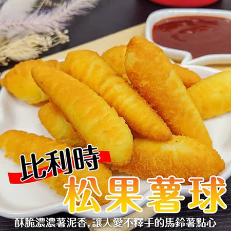 【滿699免運-海肉管家】比利時松果薯球X1包(250g±10%/包)