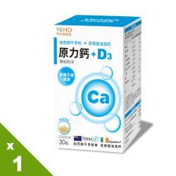 【悠活原力】原力鈣+D3 (30入/盒)