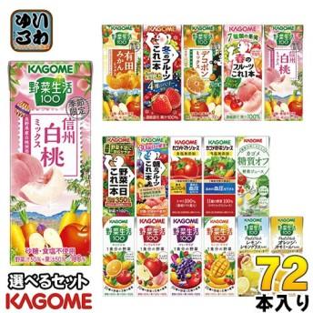 カゴメ 野菜ジュース 195ml 200ml 紙パック 選べる 72本 (24本×3)
