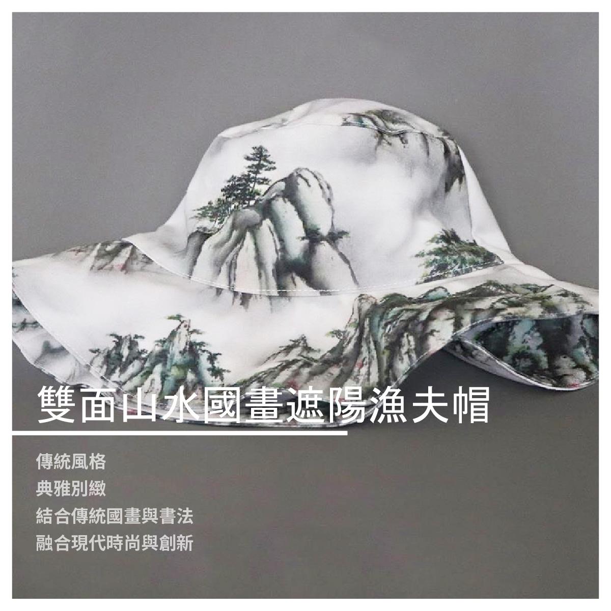 【羽扇賦】雙面山水國畫遮陽漁夫帽 100%純手工台灣製作