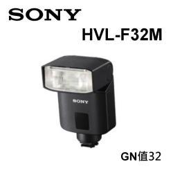 SONY HVL-F32M閃光燈 內建廣角擴散板及多角度擺頭機構設計~台灣索尼公司貨(原廠配件)