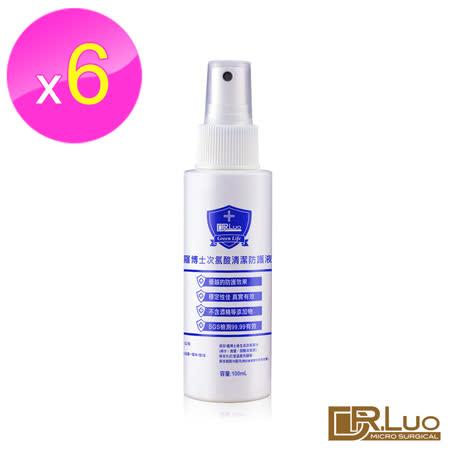 【DR.Luo】羅博士次氯酸清潔防護液-100ml (6瓶)