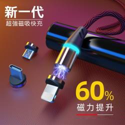 360度圓形磁吸線3A急速傳輸充電線 (Apple Lightning) 蘋果iphone專用