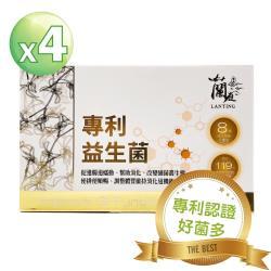 蘭庭 專利認證益生菌(30包/盒)X4盒