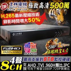 KINGNET 監視器攝影機 士林電機 H.265 500萬 5MP TVI 8路4聲高清 AHD DVR 1080P 720P 類比 網路監控主機