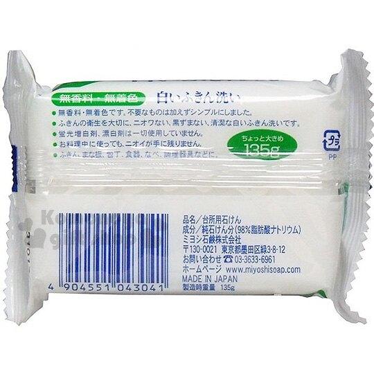 【領券折$120】小禮堂 MiYOSHI 抹布專用清潔肥皂《白.塊狀.135g》