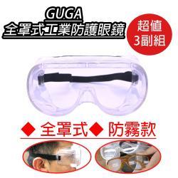 EYEFUL全罩式防霧防護眼鏡超值3副組(全包覆工業防護眼鏡可供醫療人員用)