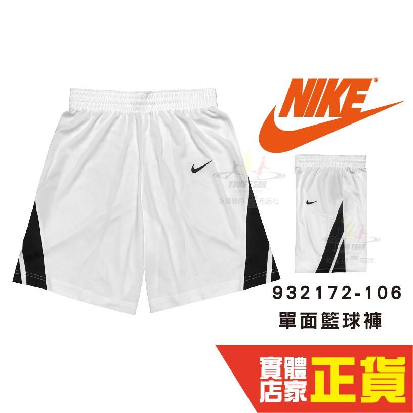 現貨 NIKE 白色 單面穿球褲 籃球服 運動短褲 運動褲 公司貨 可客製化 932172-106 永璨體育