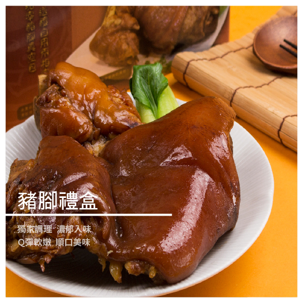 【豬腳將軍】豬腳料理禮盒