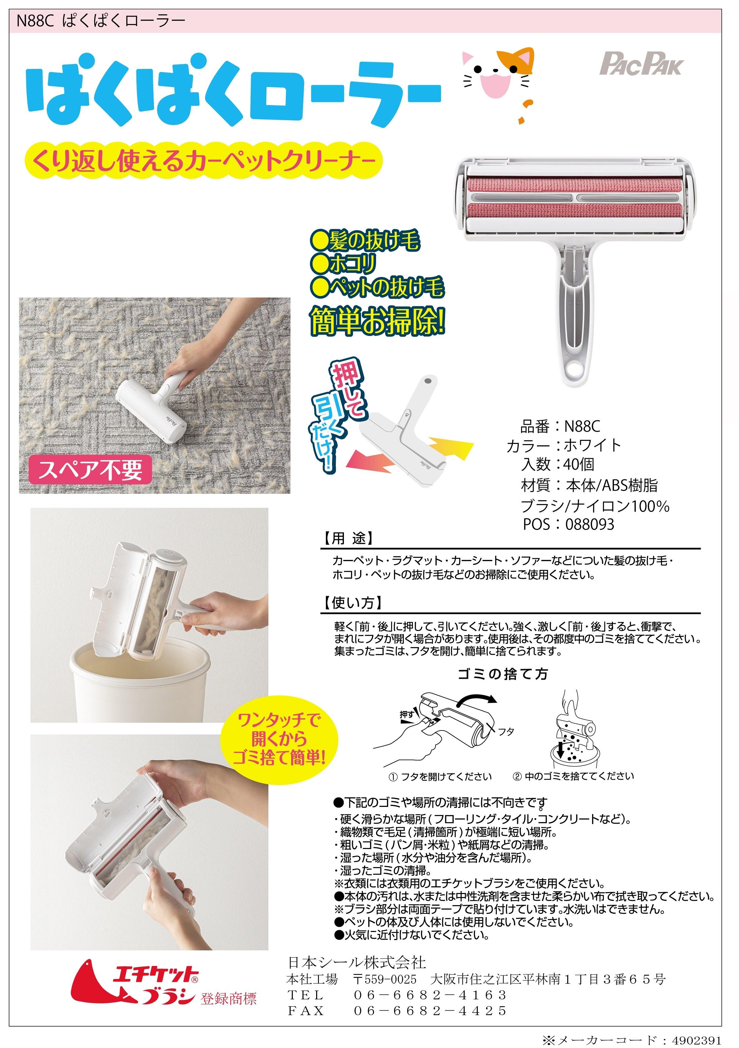 新款搶先上市 日本 NIPPON SEAL N88C 除毛滾輪神器 現貨供應