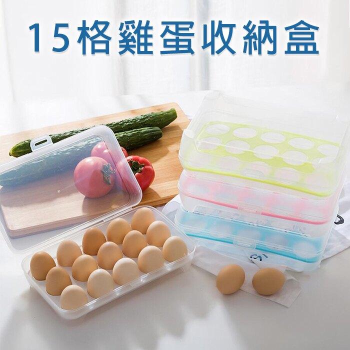 15格雞蛋收納盒 雞蛋保鮮盒 收納 廚房用品 雜貨 雞蛋盒 蛋托 冰箱收納 整潔【葉子小舖】