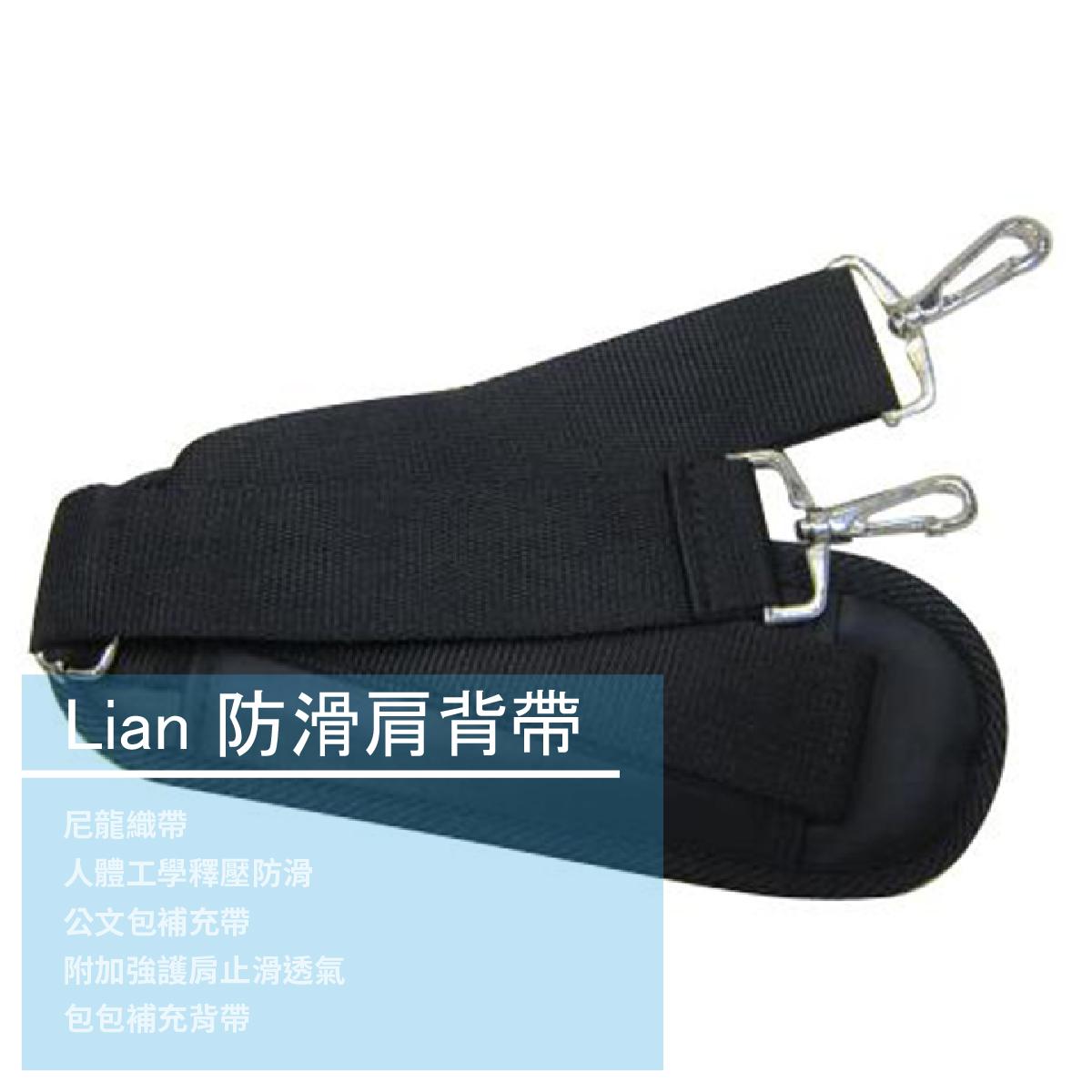【雪黛屋精品皮件】Lian  防水尼龍 公事包 防滑肩背帶