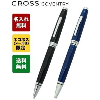 クロス ボールペン メンズ レディース COVENTRY コベントリー 全2色 ギフト プレゼント 名入れ無料 ネーム入れ ネコポス限定