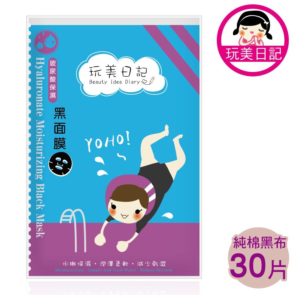 玩美日記 玻尿酸保濕黑面膜 30片