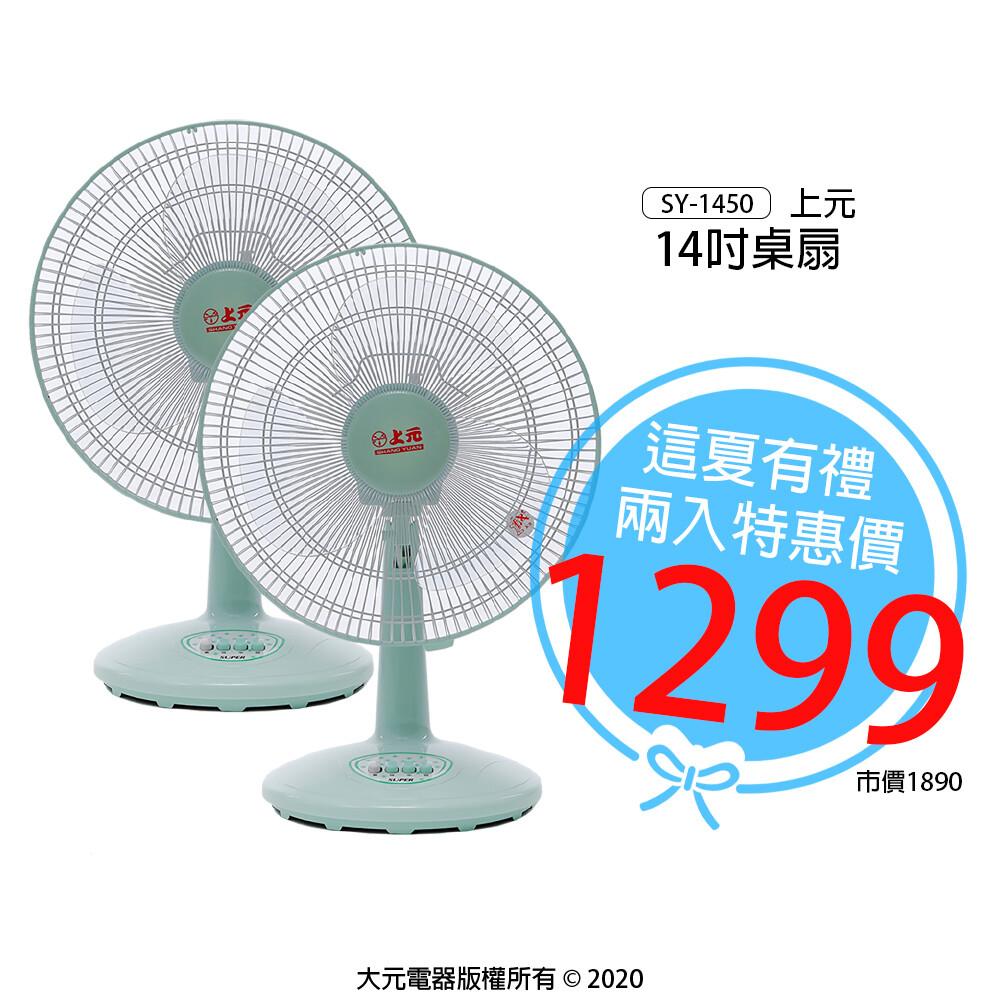 這夏好禮14吋桌扇/立扇/電扇/電風扇/風扇 sy-1450 (兩台)