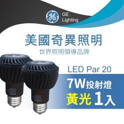 【GE奇異照明】LED Par 20 投射燈 7W 黃光 (1入)
