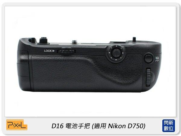 【滿3000現折300+點數10倍回饋】Pixel 品色 D16 電池手把 for Nikon D750 (公司貨)