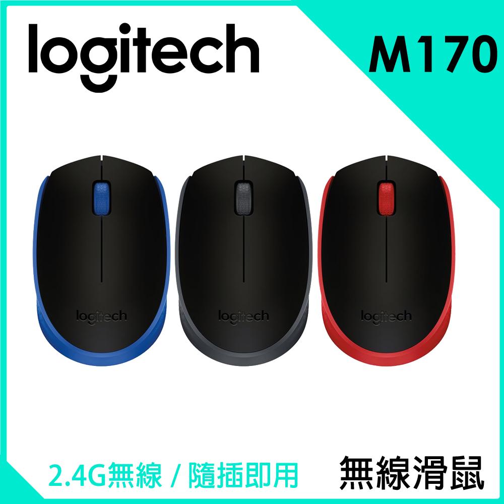 ◆快速到貨◆ 羅技 Logitech M170  無線滑鼠