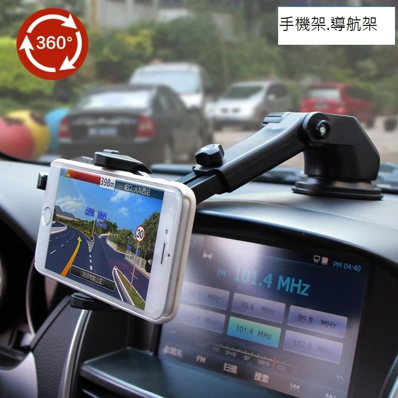 車用手機支架加長可伸縮手機支架手機架 吸盤式導航儀表台手機通用於一般汽車