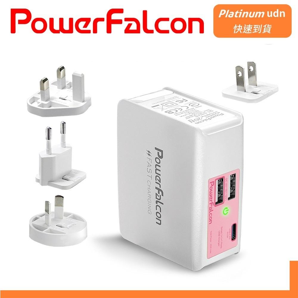 ◆快速到貨◆ PowerFalcon[紅隼] 25W 3-Port(1+1+1) USB充電器(USB-C,QC,國際可換)