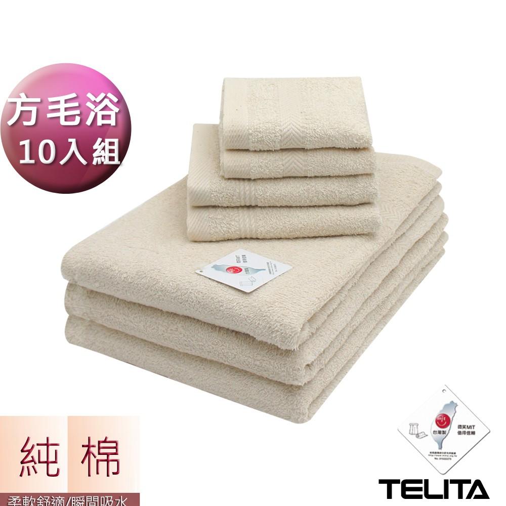 【TELITA】嚴選素色無染方巾毛巾浴巾(超值10入組)TA3089+4102+6804