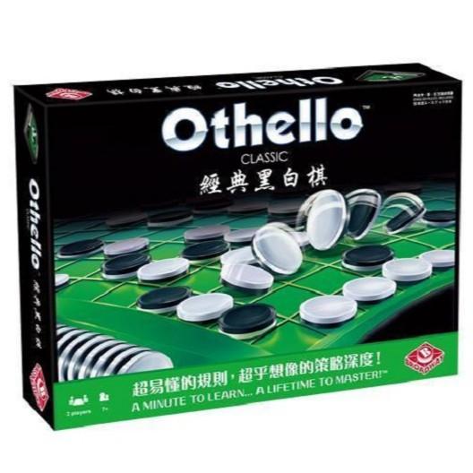 經典黑白棋 Othello Classic 繁體中文版 台北陽光桌遊商城