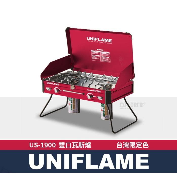610336 日本UNIFLAME US-1900 戶外休閒爐 台灣限定紅 7800kcal 日本製 電子點火 導熱板