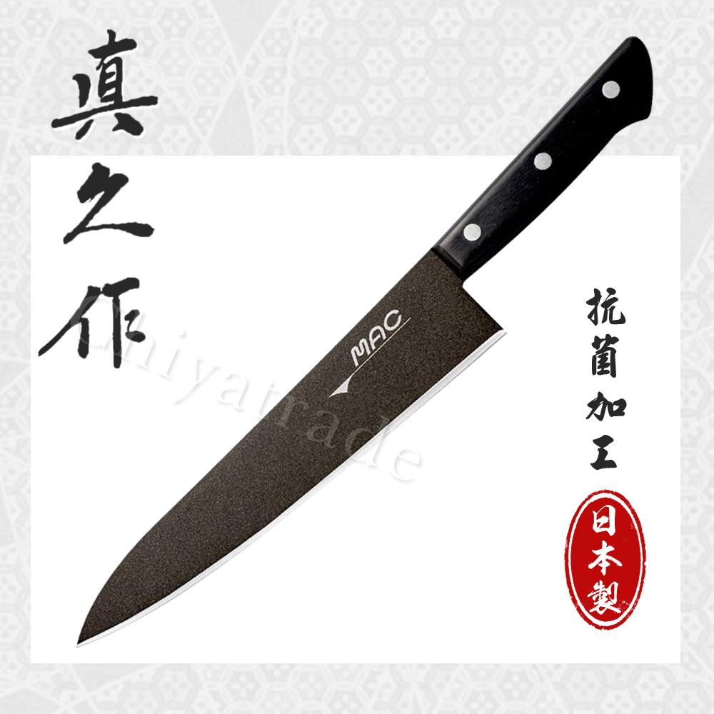 【日本真久作】日本製-MAC 鉻鉬不鏽鋼專業 牛刀-21.5cm-黑刀(抗菌加工)