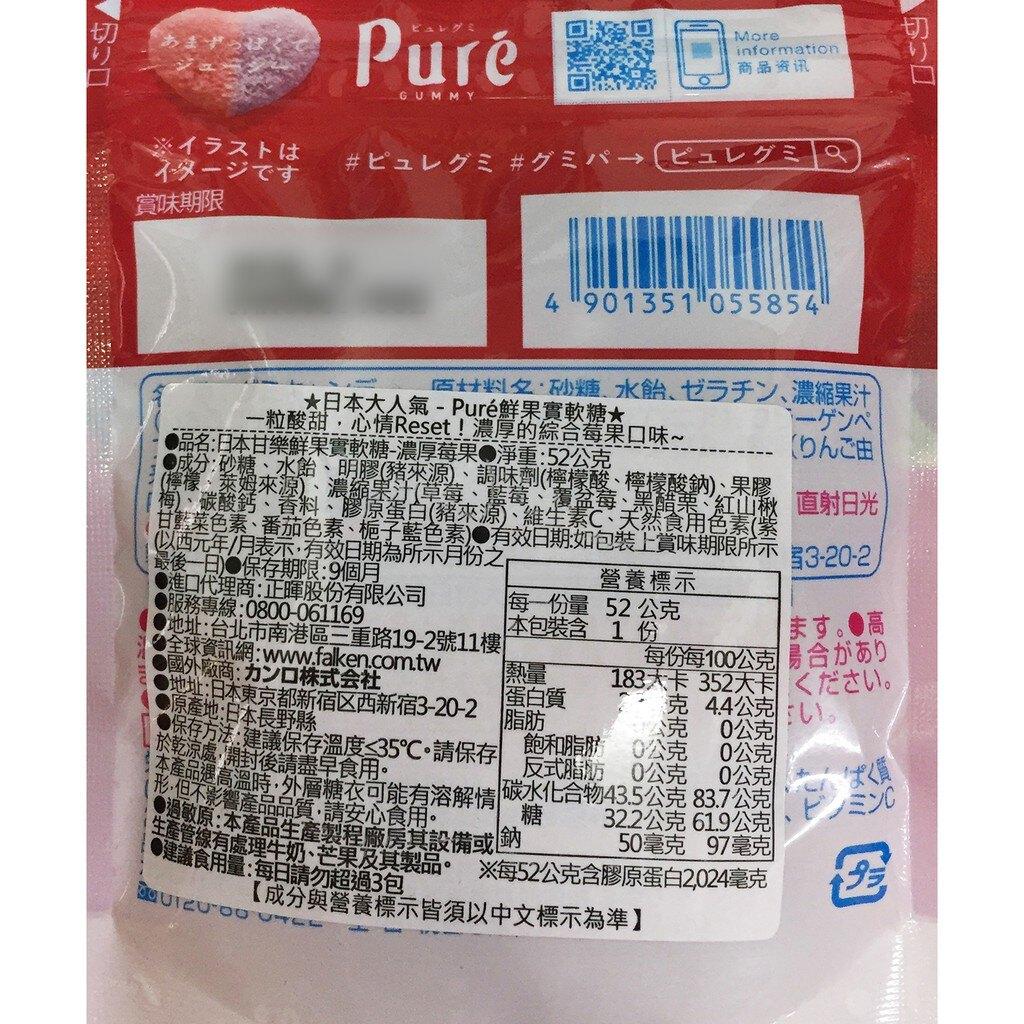 甘樂Kanro Pure鮮果實軟糖 - 濃厚綜合莓果 草莓&藍莓 52g