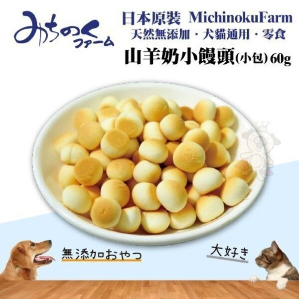 日本原裝michinokufarm山羊奶小饅頭(小包)60g/每包天然無添加/犬貓通用/零食/餅