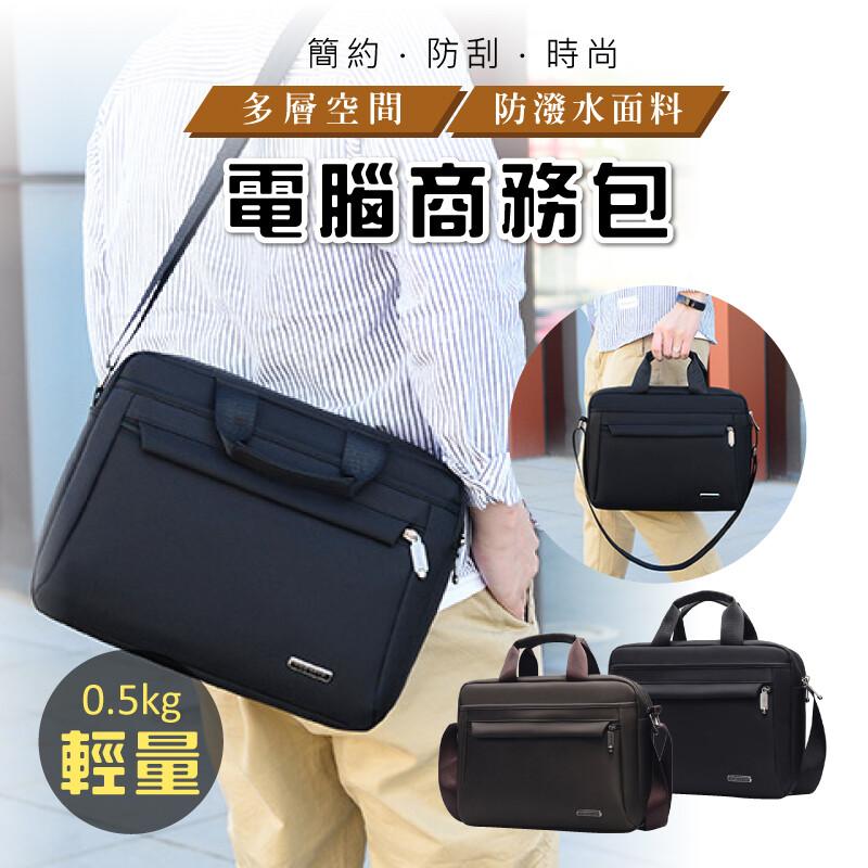 輕量化防潑水電腦商務包斜背包 單肩包 平板包包 斜挎包 休閒包 公事包 側背包 肩背包 男用包包