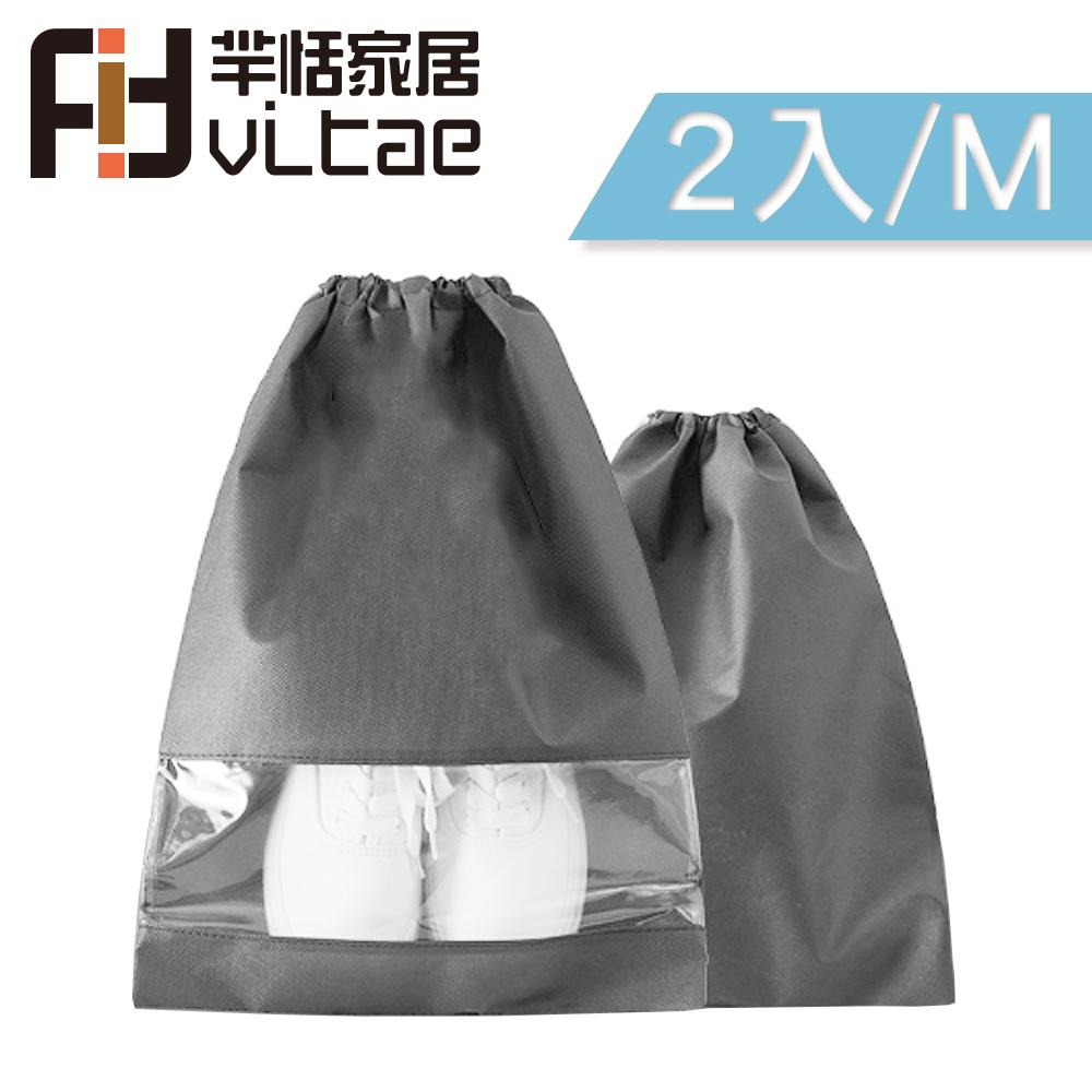 Fit Vitae羋恬家居 鞋子防塵束口袋/旅行收納袋(M-二入組)