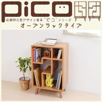Pico series Open rack オープンラック 収納 棚 リビング 収納家具 木製 シンプル
